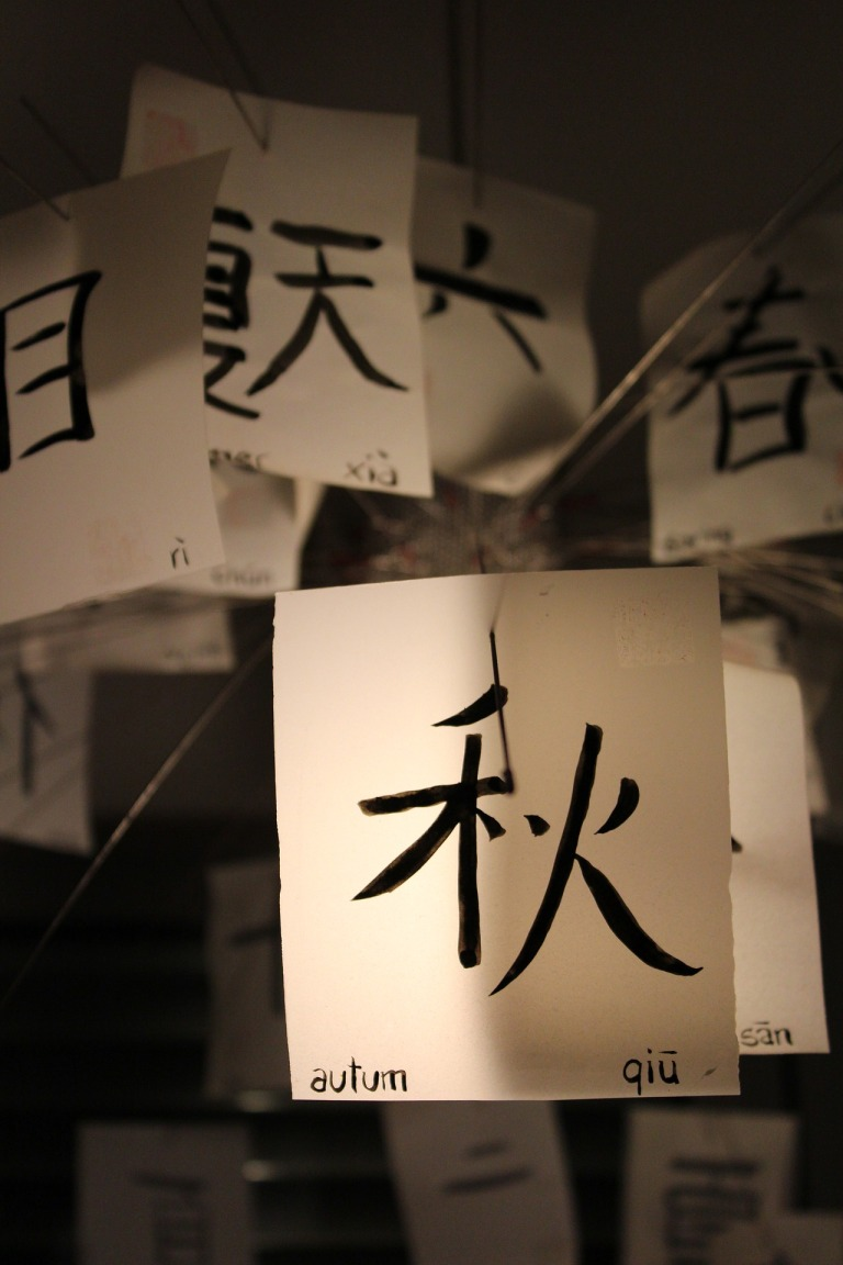 chinese-zeichen